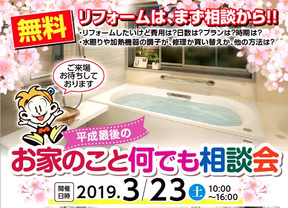 イワタニ山陽三次支店「お家のこと何でも相談会」2019年3月23日(土)開催