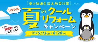 LIXIL「夏のクールリフォームキャンペーン」開催中