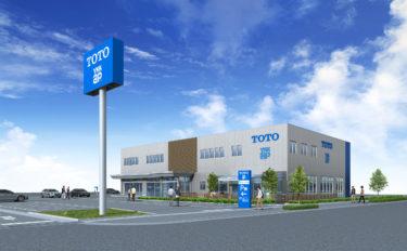 2020年3月、岡山市内に「TOTO・YKK AP岡山コラボレーションショールーム」誕生