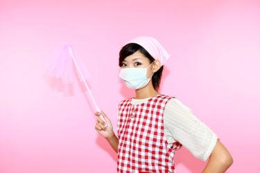 大掃除のコツを掴んで効率的かつ楽に済ませる4つの方法!
