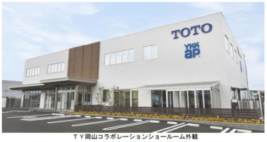 「TOTO・YKK AP岡山コラボレーションショールーム」が3月7日(土)、岡山市にオープン
